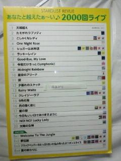 スタ☆レビ太閤山ランド(2013.8.25).JPG