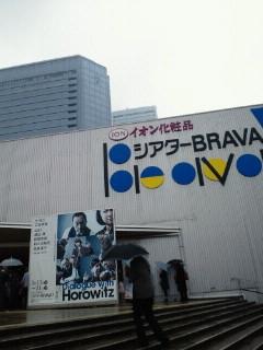 ホロヴィッツとの対話(2013.3.28).JPG