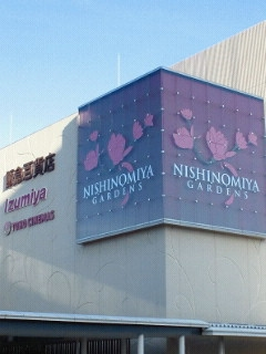 西宮ガーデンズ(2012.9.16).JPG