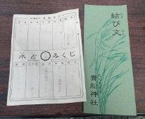 貴船神社水占い結び文(2013.5.3).JPG