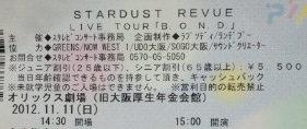 スタ☆レビチケット(2012.11.11).JPG
