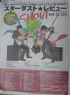 スタレビ「shout」新聞広告.JPG