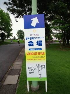 太閤山ランド(2013.8.25).JPG